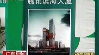 (广东卫视总代):深圳总投资超457亿元60个项目