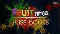 Fruit Ninja Puss in Boots iOS Trailer 水果忍者