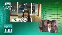 JKT48 Ayana Shahab  地球 テレビ 100