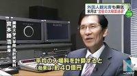 [12-05-21]金環日食、経済効果は164億円にも