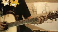 脸谱吉他教学入门教程—我想学吉他 第14课 CG和弦《两只老虎》弹唱教学
