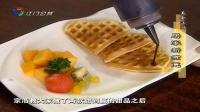美食江门 圆盘大盘鱼 榴莲蛋糕 燕麦提子曲奇