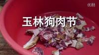 [VICE] 玉林狗肉节(预告片)