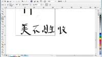 24.艺术笔工具的认识与练习 CorelDRAW教程 CorelDRAWX7 CorelDrawX6 CDR教程 CDR下载