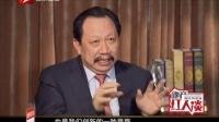 地产红人谈对话中南控股吴建荣