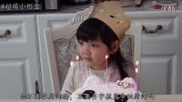 充满期待的五周岁生日 超萌小彤宝