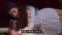 威尔第《茶花女》Verdi La Traviata 2015年巴登-巴登节庆剧院 中文字幕