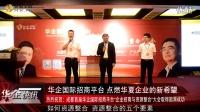 视频: 华企国际招商平台 点燃华夏企业新希望