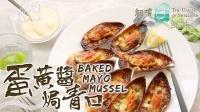 日日煮 2015 蛋黄酱焗青口 631