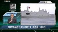 中国最新万吨两栖舰试航 将入列东海舰队
