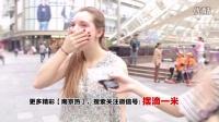 《南京话热24》南京话终极挑战第二弹,竟然连外国美女都哭了!