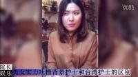 美女吐槽北京护士和台湾护士的巨大区别!看完都笑了!模仿得真搞笑!【院长娱乐】