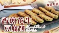 日日煮 2016 香煎花生豆腐饼 84