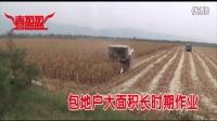 喜盈盈玉米籽粒割台