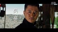 《危城》吴京角色预告 提枪上阵单挑数十人