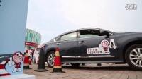汽车安全中国行-汽车挑战赛