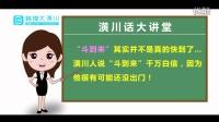 视频: 【一起学说潢川话】第三节:潢川人最常说的口头禅,亮点在2分06秒笑喷啦