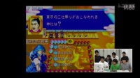 ゲームセンターCX #228「クイズ殿様の野望2 全国版」 -16.11.11-