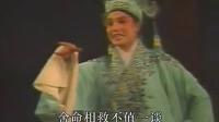 【戏曲】传统琼剧经典《搜书院》二 吴孔孝 洪雨 梁家��
