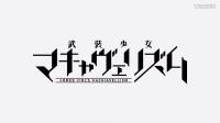 【4月】剑姬神圣谭 PV1【F宅】