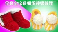 最详细!绒帮婴儿球鞋  毛衣棒针钩针编织视频儿童毛衣