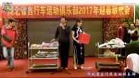 湖北省自行车运动俱乐部2017春节联欢会