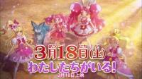 映画プリキュアドリームスターズ!Pretty Cure Dream Stars! 预告片 02
