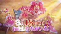 映画プリキュアドリームスターズ!Pretty Cure Dream Stars! 预告片 03