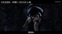 《生化危机:终章》预告片段混剪集合