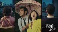 《喜欢你》靠近你版预告 金城武周冬雨花式秀恩爱