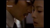 国产电影《危险关系》张东健章子怡激吻情戏视频片段欣赏.mp4