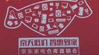 """""""力威物流园""""京东潍坊仓卖会-《都市新干线》独家报道.mp4"""