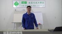 上海浦东硅藻泥加盟材料特性施工视频