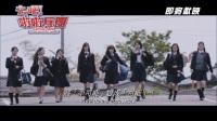 [啦啦队之舞](去吧!啦啦兵团)香港预告片