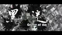 《黑白迷宫》首款预告片花