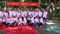 开平市第五中学97届同学会-完整