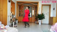 2017最新彩虹丹广场舞  最美最美 动感32步黑丝性感健身舞真反面