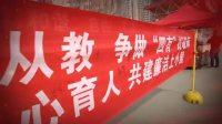开启新时代师德建设新征程——上海道小学师德承诺践诺主题升旗仪式掠影