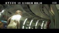 科幻大作再战异形《普罗米修斯》IMAX版预告片