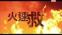 《火速救兵II》第一集预告