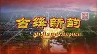 【AE片头】新绛电视台《古绛新韵》专题栏目片头