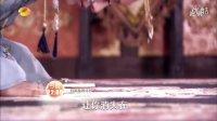《宫锁珠帘》 27-28 预告 湖南卫视版