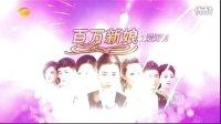 【芒果娱乐】湖南卫视《百万新娘之爱无悔》首款高清宣传片