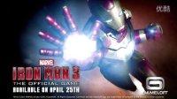 《钢铁侠3》游戏版先行 - 2013年4月25日