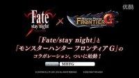 【saber乱入怪物猎人世界】「Fate_stay night」×「MHF-G」