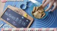 好吃健康的苏打饼干做法 by NaNa的香香铺
