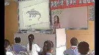 小学四年级美术优质课《恐龙世界》李戈玲_小学优质课实录