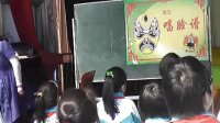 小学四年级音乐优质课视频《唱脸谱》_顾蕾