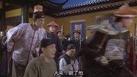 周星驰-九品芝麻官之白面包青天(高清版)