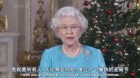 09年圣诞女王演讲 盛赞驻阿部队-中